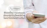 "Facebook ปล่อยฟีเจอร์ ""Filters"" ย้อนกลับไปดูโพสต์เก่าๆ ในหน้าโปรไฟล์ (Profile)"