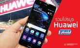 ส่องโปร Huawei ในงาน TME 2018 นำโดย Mate 10 Pro เรือธงตัวท็อป พร้อม nova 2i ราคาใหม่เพียง 8,990 บาท