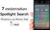 7 เทคนิคการค้นหาด้วย Spotlight Search บน iPhone, iPad