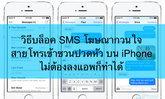 วิธีบล็อค sms โฆษณากวนใจ สายเรียกเข้าชวนปวดหัวบน iPhone ไม่ต้องลงแอพเพิ่มก็ทำได้