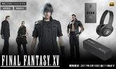 Sony เผยโฉมชุดเครื่องเล่นเพลง Walkman และลำโพง h.ear เวอร์ชั่น Final Fantasy XV