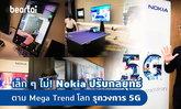 เล็กๆ ไม่! Nokia ปรับกลยุทธ์ตาม Mega Trend โลก รุกวงการ 5G