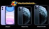 เปรียบเทียบiPhone 11, iPhone 11 Pro, iPhone 11 Pro Maxเลือกตัวไหนดี?