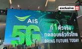 AIS เผยความสำเร็จทดลอง 5G ครบทุกภาค พร้อมให้คุณลองของจริงที่สามย่านมิตรทาวน์