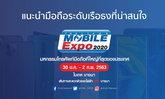 แนะนำมือถือระดับเรือธงที่น่าสนใจภายในงาน Thailand Mobile Expo 2020