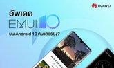 ทำไมต้องอัปเดต EMUI 10 ? เผยเบื้องหลังการสร้างสรรค์ EMUI 10 ของสมาร์ทโฟนหัวเว่ย