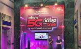 Truemove H เผยพร้อมเทคโนโลยี True 5G World ที่พร้อมอัปเกรดคุณภาพชีวิตคนไทย