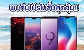 ส่อง! โปรโมชั่นในงาน Thailand Mobile Expo 2018 Hi-End [ชุด 2]