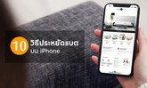 [iPhone Tips] 10 วิธีประหยัดแบตเตอรี่บน iPhone สำหรับผู้ใช้มือใหม่ ใช้งานอย่างไรไม่ให้ iPhone แบตหมด