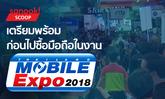 รวมคำแนะนำ เตรียมพร้อมก่อนไปซื้อมือถือในงาน Thailand Mobile Expo 2018 Hi-End