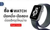 คำแนะนำ เมื่อซื้อ Apple Watch เครื่องใหม่หรือมือสอง ต้องเช็คจุดไหนบ้าง