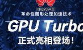 """Huawei"" ปล่อยกำหนดการอัปเดตฟีเจอร์ GPU Turbo สำหรับสมาร์ทโฟน"