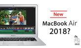 (ลือ) Apple อาจเปิดขาย MacBook Air รุ่นอัปเกรดสเปคช่วงปลายเดือน ก.ย. 2018 นี้