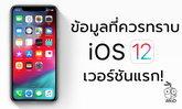 สิ่งที่ควรทราบเกี่ยวกับ iOS 12 เวอร์ชันแรก (ติดตั้งนาน, กดดูเพิ่มเติม Facebook ไม่ได้, Measure หาย)
