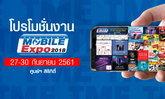 โปรโมชั่นงาน Thailand Mobile Expo 2018 งานที่มือถือทั้งถูกทั้งแถม ถ้าพลาดแล้วคุณจะเสียใจ