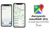Google Maps ค้นหาสถานีหรือจุดชาร์จรถยนต์ไฟฟ้า (EV) ได้แล้ว
