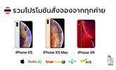 รวมโปรโมชันสั่งจอง iPhone XS, iPhone XS Max, iPhone XR จากทุกค่าย