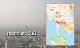 แนะนำ App (ฟรี) เช็กค่าฝุ่นละอองที่มากกว่า PM 2.5 ทั้งกรุงเทพฯ-ปริมณฑล