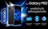 คุณสามารถเป็นเจ้าของ Samsung Galaxy M02 ได้แล้ววัน นี้