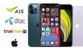 สรุปราคาและโปรโมชั่น iPhone ประจำเดือน เมษายน 2021 เริ่มต้น 2,990 บาท