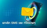 รวมวิธีกำจัด SMS ขยะ เว็บพนัน เตือนห้ามคลิกลิ้งก์พวกนี้เด็ดขาด!