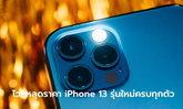 ไว! หลุดราคา iPhone 13 Series รุ่นใหม่ครบทั้ง 4 รุ่น [อย่างไม่เป็นทางการ]