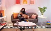 กูเกิลเปิดตัว Google Store แห่งแรกในมหานครนิวยอร์กอย่างเป็นทางการแล้ววันนี้