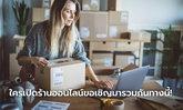 8 How-to ที่ร้านออนไลน์ต้องทำเพื่อปลุกความปังพร้อมรับยอดขายในทุกสถานการณ์