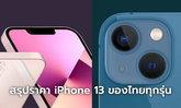 เปิดตัว iPhone 13 (ไอโฟน 13) พร้อมให้คุณเป็นเจ้าของได้ในราคาเริ่มต้นที่ 25,900 บาท