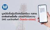 มูลนิธิเพื่อผู้บริโภคเรียกร้อง กสทช. เอาผิดค่ายมือถือ ปล่อยให้มีข้อความ SMS เว็บพนัน-ปล่อยกู้