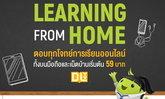"""เอไอเอส ห่วงใยเด็กไทย จัดแพ็กมือถือ/เน็ตบ้าน """"LEARNING FROM HOME"""" สุดประหยัด"""