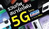 รวมทัพสมาร์ทโฟน 5G ที่มีจำหน่ายในงาน Thailand Mobile Expo
