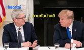 ถาม Tim Cook รึยัง? Donald Trump ไม่สนใจหากแบน WeChat แล้วยอดขาย iPhone ลดลง