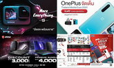 ส่องโปรโมชั่นจาก งาน Thailand Mobile Expo 2020 ชุดแรกมาแล้ว
