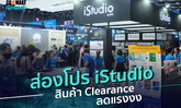 ส่องโปรโมชั่นและสินค้า Clearance ที่บูธ iStudio by SPVi  ในงาน Commart Extreme 2020