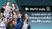 WeTV จับมือ AIS PLAY ส่ง 2 แพ็กเกจ WeTV VIP สุดคุ้ม เอาใจลูกค้าคอบันเทิงแบบจัดเต็ม