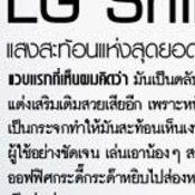 รีวิว LG Shine