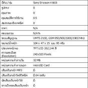 พรีวิว Sony Ericsson K660i