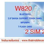 WellcoM W820