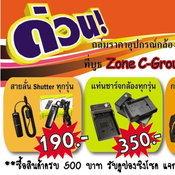 Commart Thailand 2012