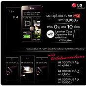 โปรโมชั่นจาก LG