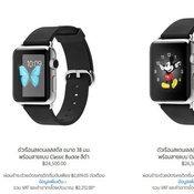 ข้อมูล Apple Watch