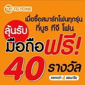 โปรโมชั่นงาน Thailand Mobile Expo 2015 Showcase