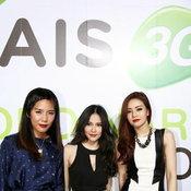 AIS 3G 2100 ตัวจริง มาตรฐานโลก