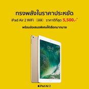 โปรโมชั่น iPad Air 2 WiFi