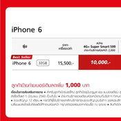 รวมโปรโมชั่น iPhone 6 Truemove H