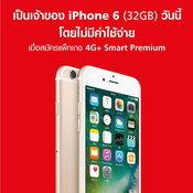 โปรโมชัน iPhone 6 จาก AIS