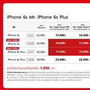 โปรโมชั่น iPhone 6s Plus Truemove H