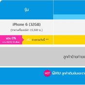 โปรโมชั่น iPhone 6 ขนาด 32GB