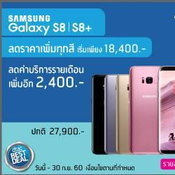 รวมโปรโมชั่น Samsung Galaxy S8